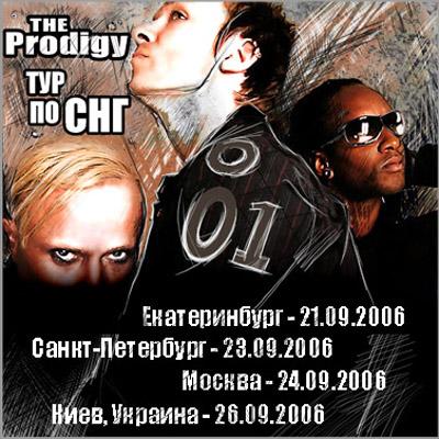 the prodigy в России